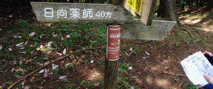 Hinatayama2