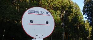 Matsueda1